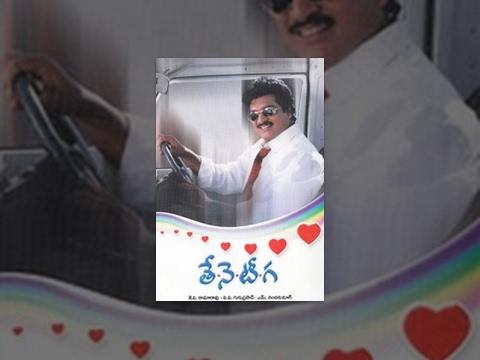 Teneteega | Full Length Telugu Movie | Rajendra Prasad, Rekha,Sitara