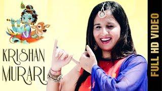 KRISHAN MURARI (Full Video) | GUDDU WADHWA | New Punjabi Bhent 2018 | AMAR AUDIO