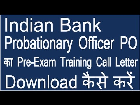 (Admit Card) Indian Bank Probationary Officer рдХрд╛ Pre-Exam Training Call Letter Download рдХреИрд╕реЗ рдХрд░реЗрдВ