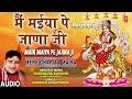 Main Maiya Pe Jaana Ji I NARENDRA KAUSHIK I Haryanvi Devi Bhajan I  Mere Ghar Aa Maiya I Audio Song