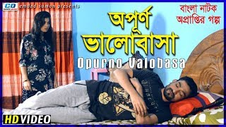 Opurno Valobasha | Abid Islam | Raisa Riha | Asif Ahmed | Bangla New Short Film | 2017