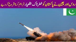 Pakistan is getting Advanced Capabilites | Report