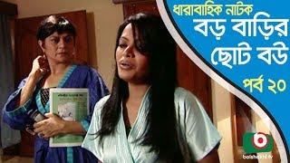 Bangla Natok | Boro Barir Choto Bou EP-20 | Shampa Reza, Gazi Rakayet, Tamalika Karmakar