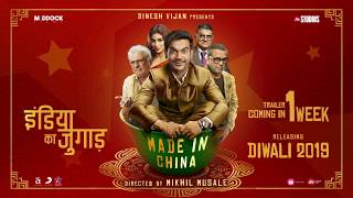 Made In China Motion Poster | Rajkummar Rao, Boman, Mouni | Dinesh Vijan | Mikhil Musale