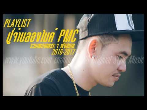 Download Lagu รวมเพลง PMC ปู่จ๋าน ลองไมค์ เพราะๆ ชุดสะพานไม้ไผ่ 2016-2017 MP3