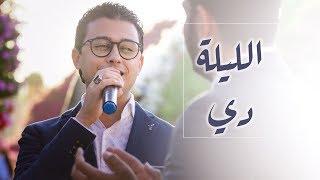 Mostafa Atef - Ellila De | مصطفى عاطف - الليلة دي