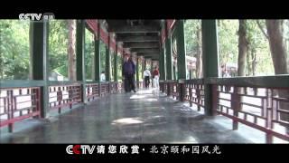 CCTV-HD北京颐和园风光.mkv