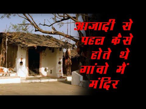 village temple ( Indian Hindu Village Temple )