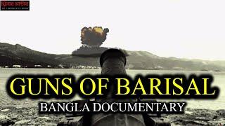 গানস অফ বরিশাল   বাংলাদেশের অমীমাংসিত রহস্য   Guns of Barisal   Bangla Documentary Film