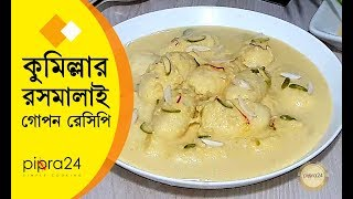 🍓 EASY RoshMalai Recipe / কুমিল্লার রসমালাই সহজ গোপন রেসিপি