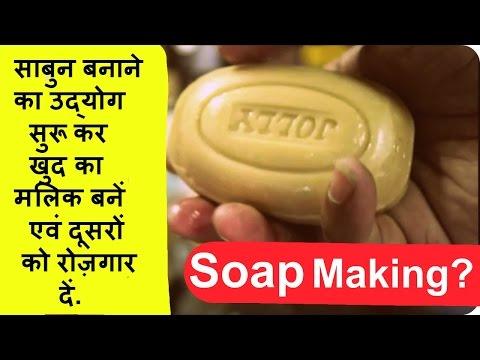 Toiletry Soap Making साबुन बनाने का उद्योग सुरू कर खुद का मलिक बनें. Vlog