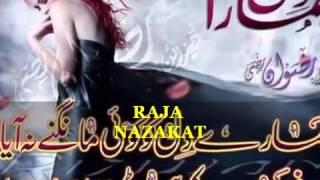 New Song Dhola Sanu Piyar Diyan Nashyan Ach   Tune pk