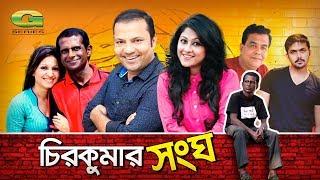 Bangla HD Natok 2018 | Chirokumar Shangha | ft Hasan Masud, Sumaiya Shimu, Siddiqur , Arifin Shuvo