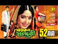 Khairun Sundari খ য়র ন স ন দর Ferdous Moushumi Bangla Full Movie mp3