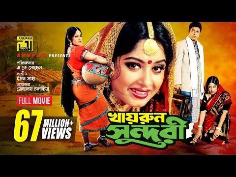 Xxx Mp4 Khairun Sundari খায়রুন সুন্দরী Ferdous Moushumi Bangla Full Movie 3gp Sex