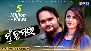 Mu Tumara | Odia New Romantic Song | Humane Sagar - Pragyan - Armaan Music | HD video