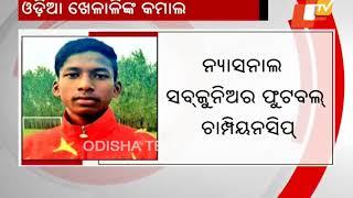 Odisha player Jadunath Hansdah shines at Sub Junior Boys National Football Championship