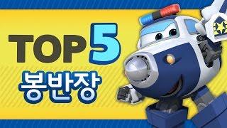 [출동 슈퍼윙스/Super Wings] 봉반장의 활약상 TOP5