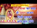 साईं बाबा का बड़ा ही प्यारा भजन जिसे सुनकर आप झूम उठेंगे - Saiyaan Tere Kol Vasna