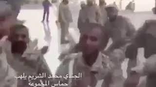 امحمد الشريم وفيديو للجنود على الشبكة الإعلامية السعودية