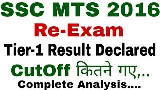 SSC MTS 2016 Re-Exam Tier-1 Result Upload    CutOff Discussions    Congratulations 🎊 🎊
