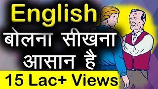 English बोलना सीखना आसान है । How to learn basic English Lesson 2 | Suresh Kumar