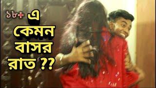 বাঙালিদের বাসর রাত | 2018 Special Bangla Funny Video | এ কেমন বাসর রাত ? | Jawra's Squad