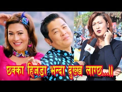 Xxx Mp4 छक्का हिजडा भन्दा रिस उठ्छ Interview With Bhumika Shrestha चलचित्र कर्मी 3gp Sex
