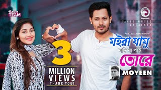 Moira Jamu Jodi Na Pai Tore | Ankur Mahamud Feat Moyeen | Bangla New Song 2018 | Official Video
