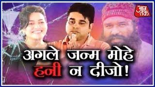 Gurmeet Ram Rahim Had Sexual Relations With Daughter Honeypreet
