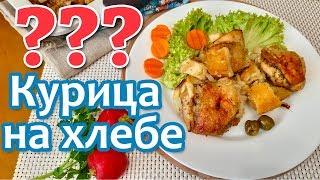 Так Курицу вы ещё НЕ готовили! Курица на хлебе. #Курица_в_духовке #необычный_рецепт_курицы
