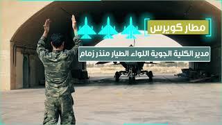 جميعهم من الموالين طائفياً .. هؤلاء هم قادة سلاح طيران الأسد الحربي برتبهم ومطاراتهم