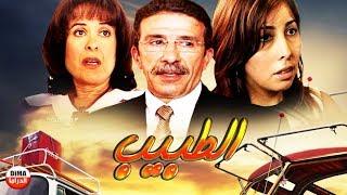 فيلم مغربي الطبيب Film Docteur ᴴᴰ