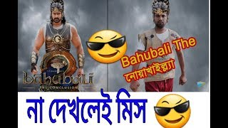 Bahubali 2 vs Bahubali The Noakhailla | Bangla Funny Video | funny spoof | Md Jahed Official
