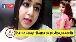মিডিয়াতে কাজ করতে হলে পরিচালকদের সাথে রাত কাটাতে হয় বললেন ফারিয়া | Faria Shahrin | Bangla News Today