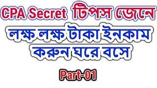 Secret CPA Bangla Tutorial | Cpa Marketing Guide [Part-1]