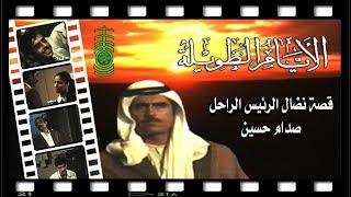 لاول مرة حصرياً | الفلم العراقي الكبير ( الايام الطويلة ) النسخة الاصلية الكاملة