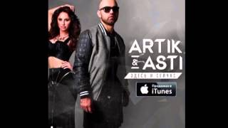 ARTIK & ASTI - Поцелуи (из альбома Здесь и сейчас)