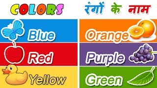 Colors Name In Hindi | Hindi Color Names | रंगों के नाम | Colours Name In Hindi