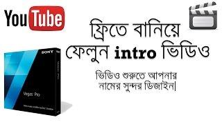 How to make video Intro/Outro | Free templates | Sony Vegas Pro | Bangla Tutorial