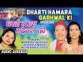"""Dharti Hamara Garhwal Ki"" Garhwali Album (Audio) Jukebox | Narendra Singh Negi, Anuradha Nirala"