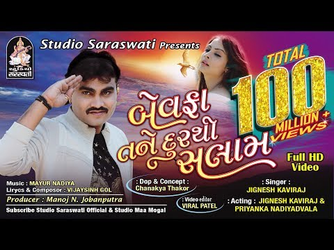 Xxx Mp4 JIGNESH KAVIRAJ BEWAFA TANE DUR THI SALAAM New BEWAFA Gujarati Song 2017 FULL HD VIDEO 3gp Sex