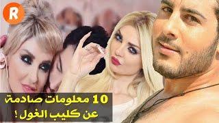 10 معلومات صادمة عن الكليب اللبناني الممنوع من العرض
