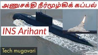 INS Arihant Nuclear Submarine In Tamil