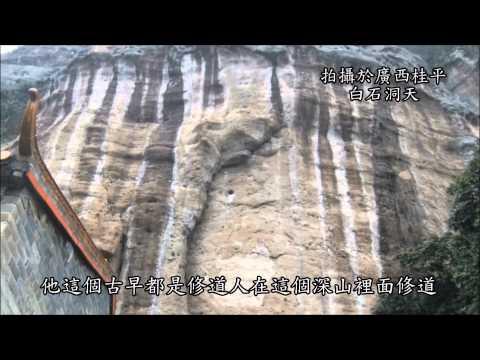 洞天福地第六集-第二十一小洞天-廣西桂平-白石洞天-火太極後製小組(台俊子)