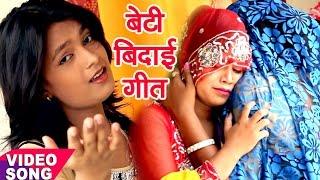 विवाह गीत 2017 - Mohini Pandey - लोर भरके अँखिया ऐ माई - Sampurn Vivah Geet - Bhojpuri Vivah Geet