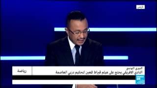 الدوري التونسي: مباراة دربي العاصمة بين الترجي والافريقي لا تقبل القسمة على اثنين