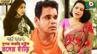 সুপার কমেডি নাটক - রসের হাঁড়ি | Bangla New Natok Rosher Hari EP 227 | MM Morshed, Nazira Mou