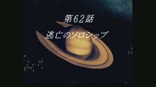 Super Robot Wars F Final (SS) (無改造) 第62話 宇宙篇