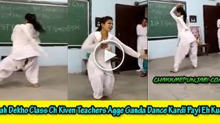 Aah Dekho Kive Class Ch Teachers Agge Ganda Dance Kardi Payi Eh Kudi